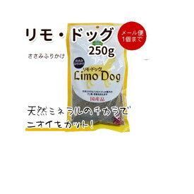 【ポスト投函】犬用 リモ・ドッグ ささみふりかけ 250g おやつ