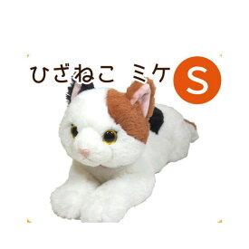 ぬいぐるみ 猫 ひざねこ S ミケ(三毛)サンレモン ペットグッズ オーナーグッズ 猫用品