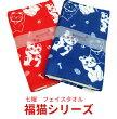 新商品ハイメン七曜フェイスタオル福猫【オーナーグッズ】