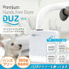 DUZ (デュズ) premium hands-free dryer pet use