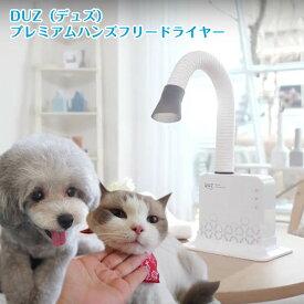 新型 ハンズフリー ドライヤー ペット用 プレミアム DUZ デュズ ペット用品 犬用品 大型犬 中型犬 小型犬 犬 猫