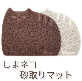 【ポスト投函対応1個まで】iCat しまネコ 砂取りマット 猫用 トイレマット  猫用品 猫 ペット用品 飛び散り防止 飛び跳ね トイレ シート マット足裏 付着
