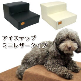 iDogアイステップ ミニレザータイプ 2段 i Step mini ペット用品 ペット スロープ 犬用品 犬 超小型犬 小型犬 子犬