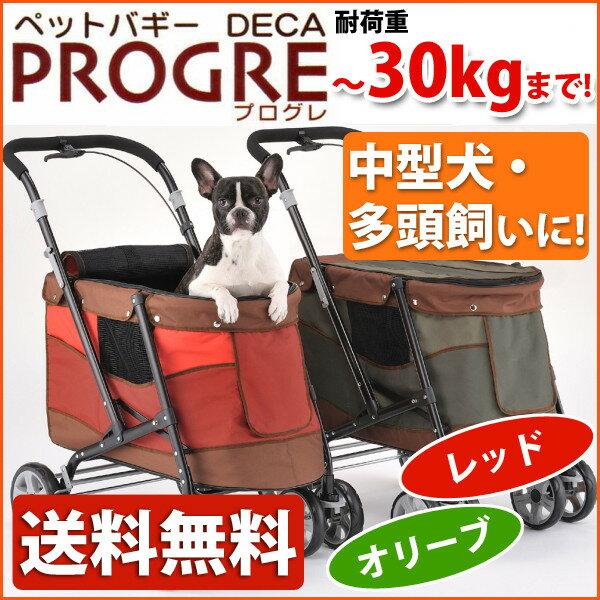 【送料無料】ボンビ 新型 ペットバギー デカ プログレ DECA PROGRE 中型犬用 30Kgまで 小型犬/多頭飼【代引 時間指定不可】【大型配送】