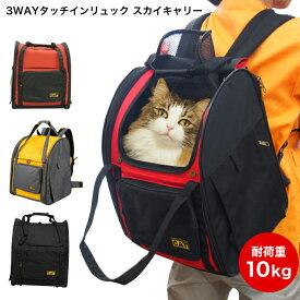 【p5519】猫用3WAYタッチインリュック スカイキャリー バッグ 猫用品 ペット用品 ペット 猫 リュック ペットキャリー