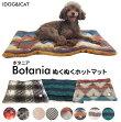iDogBotaniaぬくぬくホットマット4種類(各2カラー)ペット用品ペット犬用品猫用品犬猫超小型犬小型犬