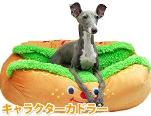 キャラクター カドラー ホットドッグ Lサイズ ベッド 犬用品 犬 ペット用品 小型犬 超小型犬 ダックス