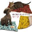 iDog&iCatぬくぬくホットマットリーフブランケットマット犬用品犬(いぬイヌドッグdogわんちゃんワンちゃん)ペットペット用品猫用品猫(ねこネコキャットcatねこちゃんネコちゃん)