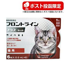 【ポスト投函】猫用 フロントラインプラス 6本 動物用医薬品 ノミ 卵 幼虫 駆除 ダニ 猫用品 猫 ペット用品 ペット