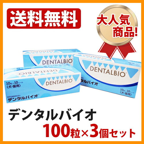 デンタルバイオ 100粒(10粒×10シート)3個セット 犬猫用 サプリメント (共立製薬)