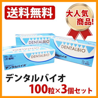 Dental bio 100 tablets x 3 pieces