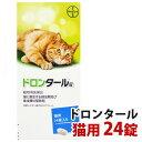 クーポン200円 バイエル ドロンタール 猫用 24錠 内部寄生虫駆除剤 動物用医薬品