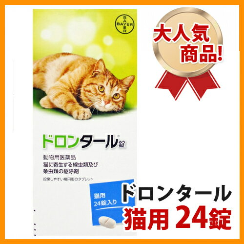 【送料無料】【動物用医薬品】バイエル ドロンタール 猫用 24錠 内部寄生虫駆除剤