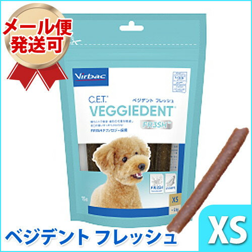 【メール便2個まで】ビルバック C.E.T ベジデントフレッシュ 犬用 XS 15本/旧 ベジタルチュウ S