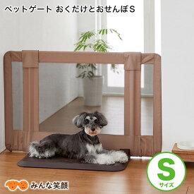 ペットゲート おくだけ とおせんぼ S 犬用 超小型犬 小型犬用 自立型 ソフトメッシュ ペット用 伸縮OK コンパクト収納 日本育児