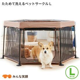 犬用 たためて洗えるペットサークル L 日本育児 小型犬・中型犬用 同梱不可 代引不可 ペット用品 犬用品
