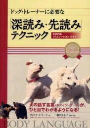 【ペット書籍】ドッグ・トレーナーに必要な「深読み・先読み」テクニック 犬用品 犬(いぬ イヌ ドッグ dog わんちゃん ワンちゃん ) ペット ペット用品