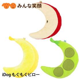 idog もぐもぐピロー ピロー ぬいぐるみ 枕 顎乗せ 犬用品 ペット・動物用品 あごのせ枕 猫用品