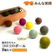 【猫おもちゃ】コロコロボール8個入キャットニップ入り羊毛天然素材オガワランドエイジェント猫おもちゃボールペット用