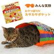 おやつ袋TOYカサカサポケット猫袋おもちゃおもしろグッズ写真撮影猫用