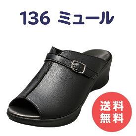 アーチフィッター 136 AKAISHI コンフォート ミュール