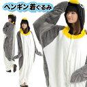 ペンギン 着ぐるみ パジャマ コスプレ 仮装 衣装 ハロウィン クリスマス 動物 アニマル