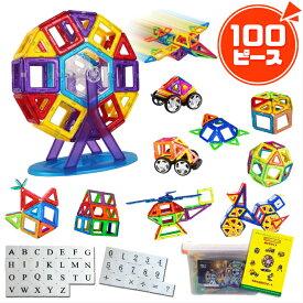 知育玩具 マグネット ブロック 磁石 おもちゃ 100ピース MAGROCK