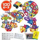 知育玩具 マグネット ブロック 磁石 おもちゃ 100ピース MAGROCK クリスマス