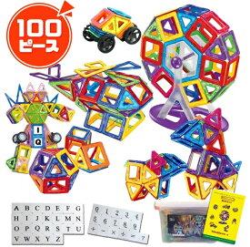 お買い物マラソン中ポイント10倍 知育玩具 マグネット ブロック 磁石 おもちゃ 100ピース MAGROCK クリスマス