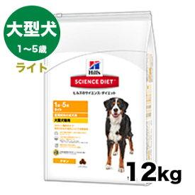 【サイエンスダイエット】ライト 大型犬種用 成犬用 12kg