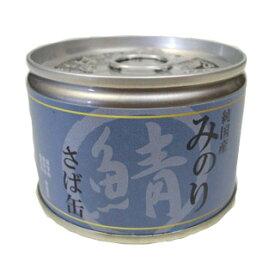 【サンユー】日本のみのり さば缶 150g