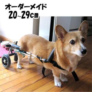 犬の車椅子 わんだふるウォーカー(オーダーメイド) 20cm〜29cm 小型犬・ダックスフンドなど★送料無料★