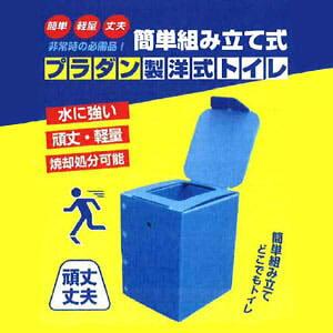 【ポイント10倍】プラダン製洋式トイレ BR-932※代引き不可商品※【B】