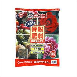 【東商】骨粉肥料・大粒(1.6kg)/1個 【M】