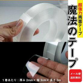 最安挑戦 超強力 両面テープ 1巻 超強力 はがせる 2mm×3cm×3m 水で洗って再利用可能 収納 防災 魔法のテープ 強力 家具 伸縮性 繰り返し メール便送料無料