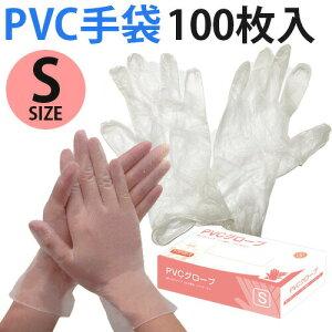 在庫わずか! 予防対策 PVC手袋 使い捨て Sサイズ 【100枚入】 左右兼用 ビニール手袋 100枚入り ゴム手袋 100枚 作業用 使い捨て手袋 ウイルス 送料無料