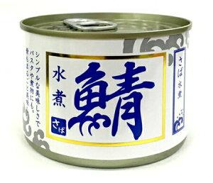 さば水煮 200g サバ 缶詰 鯖缶 さば 水煮 さば缶 保存食 栄養 DHA・EPA 4571286959567【WIN】
