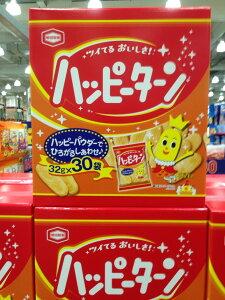 【増税による値上げはしていません】【コストコ】#569979 亀田製菓 ハッピーターン ボックス 960g(32g×30袋) 小分けセット【Z】