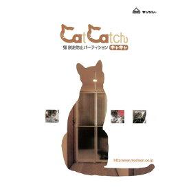 【増税による値上げはしていません】【ポイント11倍!】【モリソン】猫 脱走防止パーティション CatCatch キャキャ (森村金属) 愛猫の安全・事故防止 4549081371303【LI】