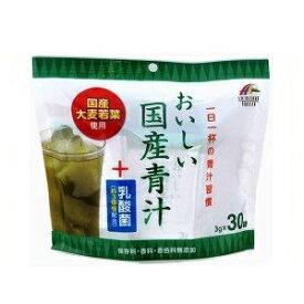 【増税による値上げはしていません】ユニマットリケン 美味しい国産青汁+乳酸菌 30袋【90g】【UR】