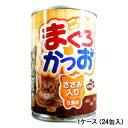【キャット 缶詰】ニャンコのまぐろ・かつお ささみ入り 缶詰 1ケース(24缶入)【N】