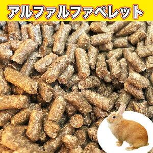 アメリカ産 アルファルファ ペレット 約5kg 牧草 ペレット うさぎ Alfalfa チンチラ 小動物 エサ ブリーダー【HTF】