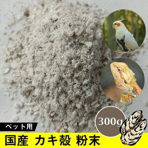 ペット用 国産カキ殻 かき殻 粉末 粗め 1袋 300g インコ 爬虫類 鳥 カルシウム 無添加 メール便(ポスト投函)送料無料
