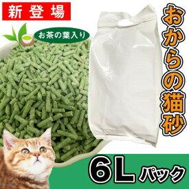 【大好評!セール中!】流せる おからの猫砂 グリーン (お茶の葉入) 6L(1袋) 最安挑戦 よく固まる しっかり消臭 おから 猫砂 ねこ砂 ネコ砂 送料無料