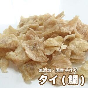 <送料無料>犬 おやつ 【無添加】手作りおやつ 国産 鯛 1kg 魚 タイ ブリーダー ペット ドッグフード【DBP】