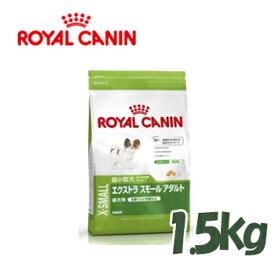 ロイヤルカナン(ROYALCANIN)ドッグフード 成犬用 エクストラスモール アダルト(4kgまでの超小型犬)生後10ヶ月齢以上 1.5kg