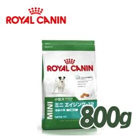 ロイヤルカナン(ROYALCANIN)ドッグフード 老齢犬用 ミニエイジング+12(10kgまでの小型犬)12歳以上 800g