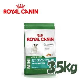 ロイヤルカナン(ROYALCANIN)ドッグフード 老齢犬用 ミニエイジング+12(10kgまでの小型犬)12歳以上 3.5kg