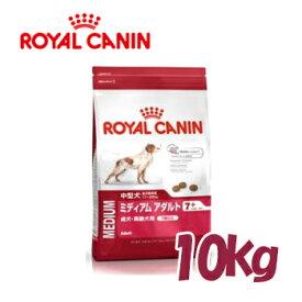 ロイヤルカナン(ROYALCANIN)ドッグフード 高齢犬・中型犬用 ミディアムアダルト7+ 7歳以上 10kg