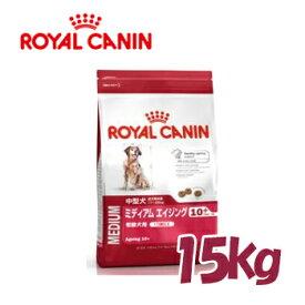 ロイヤルカナン(ROYALCANIN)ドッグフード 老齢犬・中型犬用 ミディアムエイジング10+ 10歳以上 15kg
